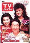 1986-05-16.jpg