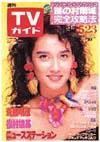 1986-05-23.jpg