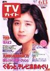 1986-06-13.jpg