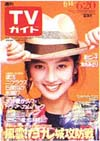 1986-06-20.jpg