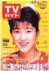 1986-06-27.jpg