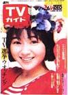 1986-07-11.jpg
