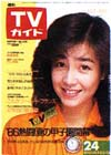 1986-08-08.jpg