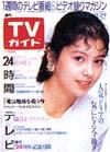 1986-08-29.jpg