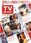 1986-10-03.jpg