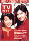1986-12-12.jpg
